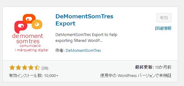 プラグイン:DeMomentomTres Export